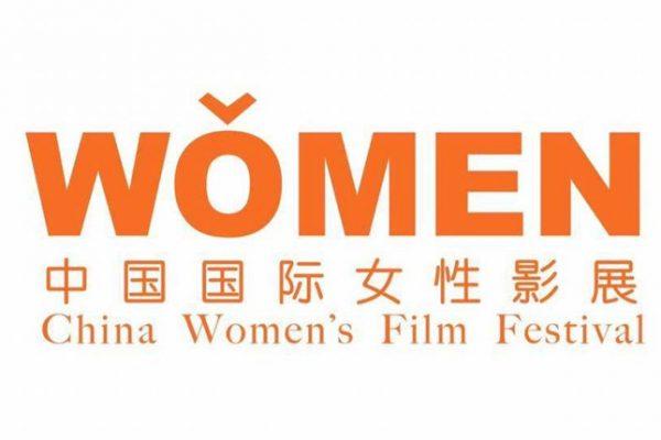 China, país invitado de la IV edición del Festival de Cine por Mujeres
